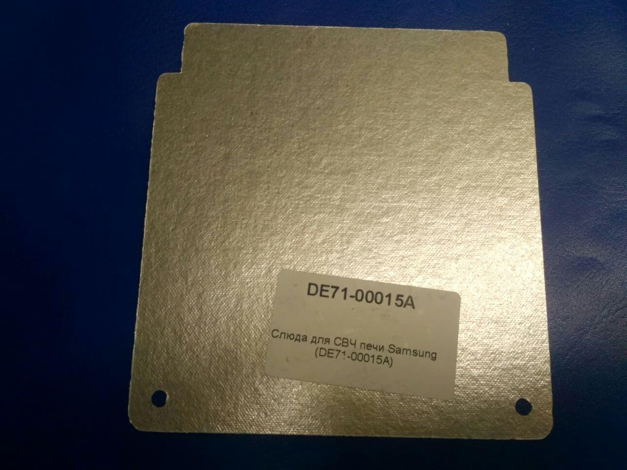 DE71-00015A