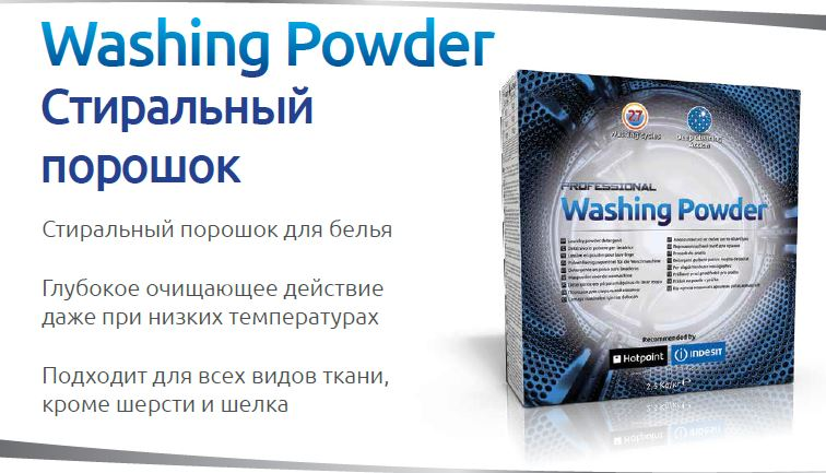 C00310394 ( ex С00091820) (washing powder) 2,5кг